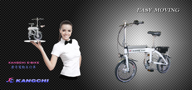 KANGCHI E-Bike 康奇電動摺疊自行車/ 電動摺疊腳踏車(7005 鋁合金車架,買車加送離電池遙控器+購物背包+攜車裙)